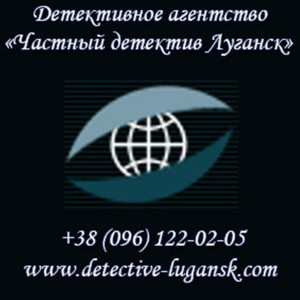 Private detective Lugansk