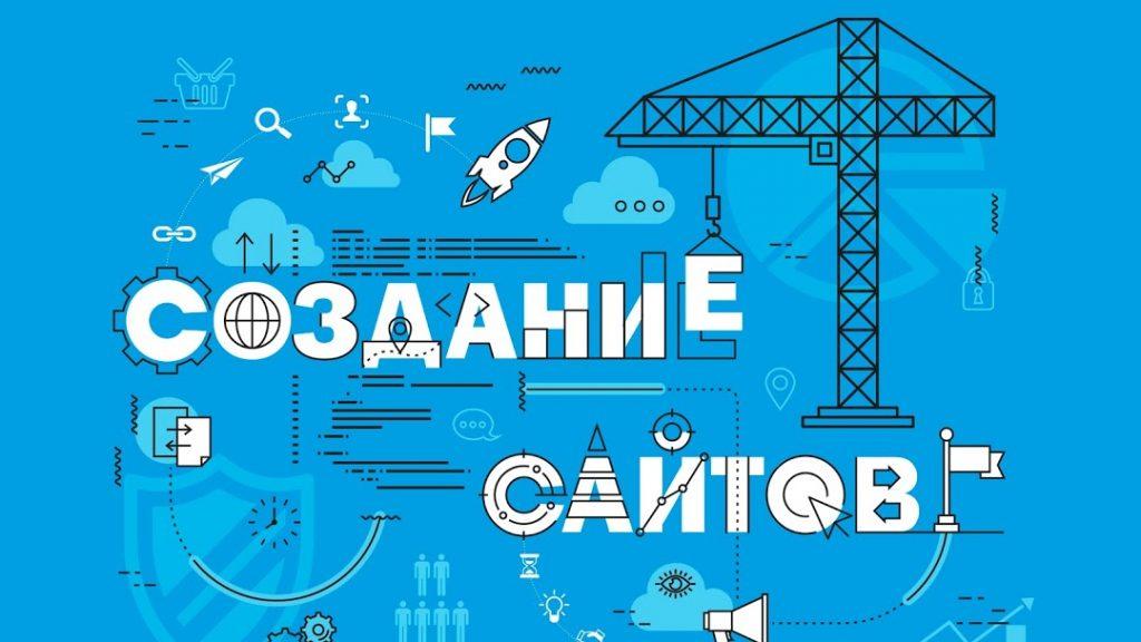 Создание сайтов в Виннице