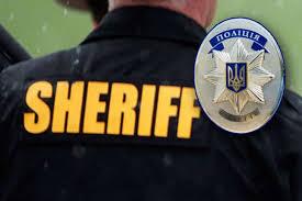 Шериф Украина