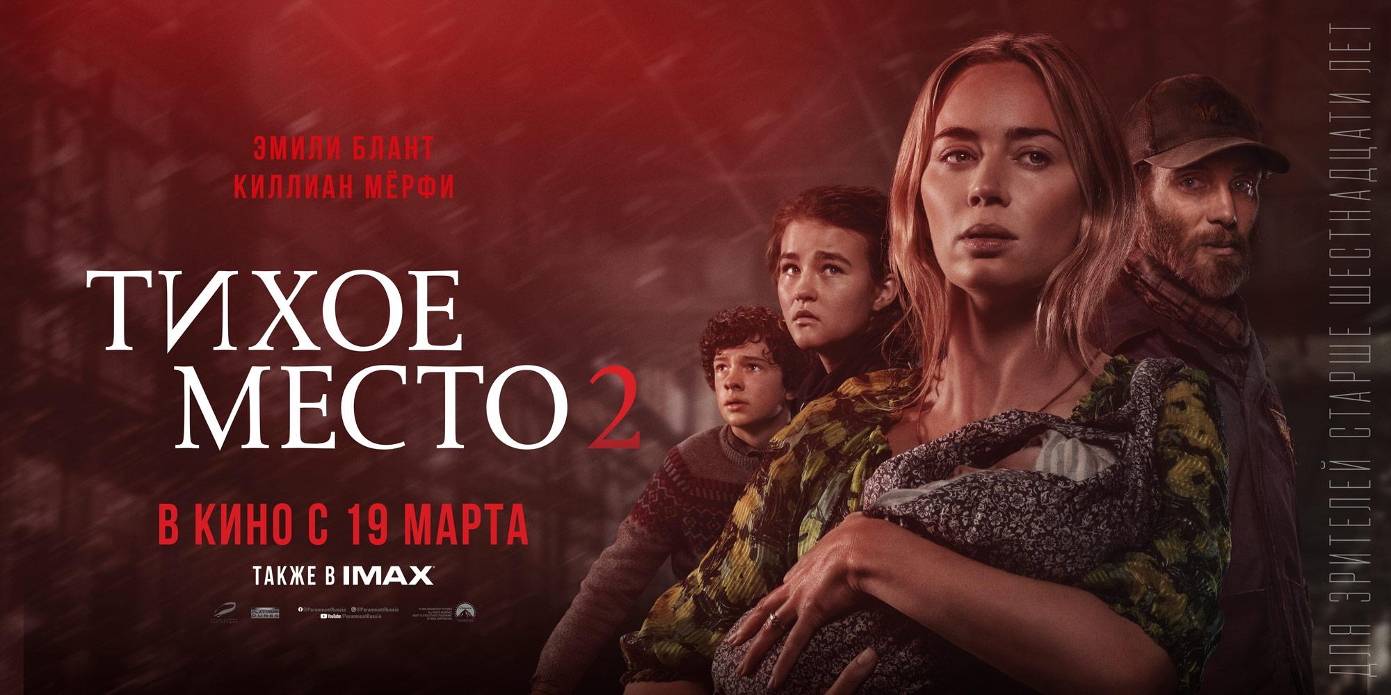Фильм Тихое место 2 трейлер